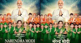 Modi-film